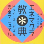 『エネマグラ教典―ドライ・オーガズム完全マニュアル』エネマグラの存在を世に知らしめた一冊
