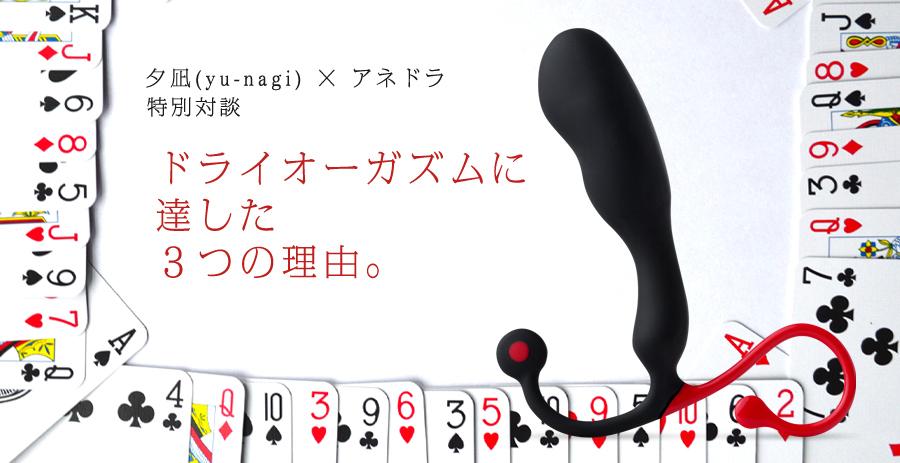 夕凪(yu-nagi)×アネドラ対談 ドライオーガズムに達した3つの理由