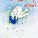 『自縄自縛の私-蛭田 亜紗子 (著)』と自縄自縛のまねごと
