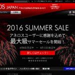 【8/12(金)正午まで】最大20%OFFのアネロスジャパン2016サマーセール情報まとめ