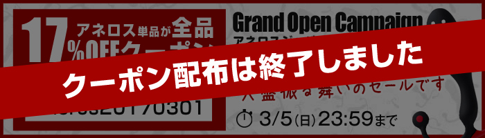 アネロスジャパン17%OFFクーポン