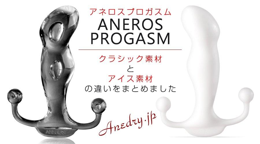 『アネロスプロガスムクラシック』と『アネロスプロガスムアイス』の違いとは