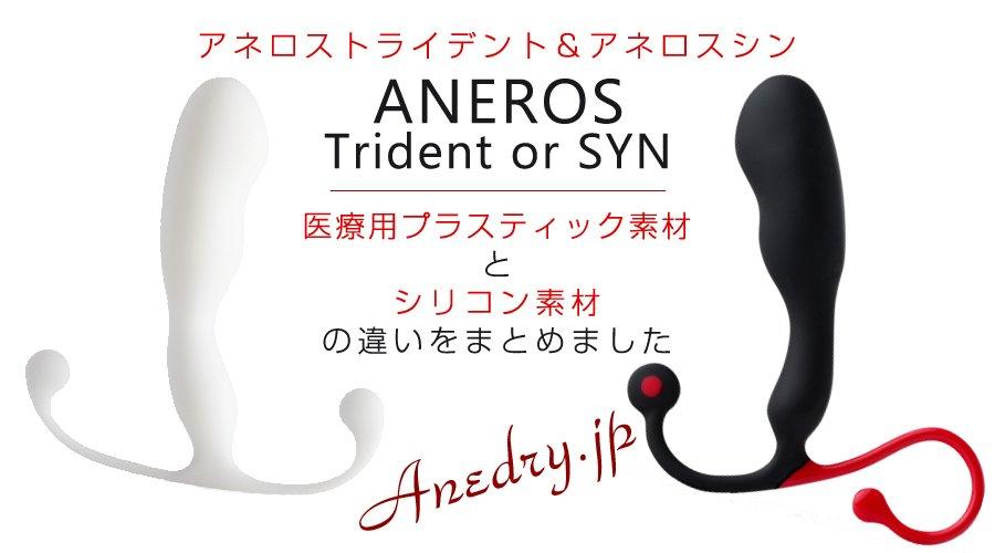 アネロストライデントとアネロスシン。どっちが初心者向き?プラスティック素材とシリコン素材の違いを解説