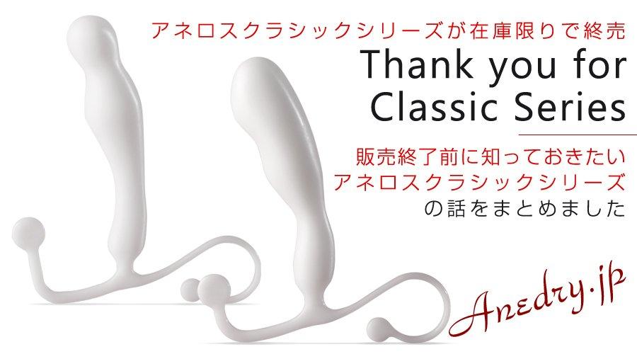 アネロスクラシックシリーズが在庫限りで終売。販売終了前に知っておきたいクラシックシリーズについて