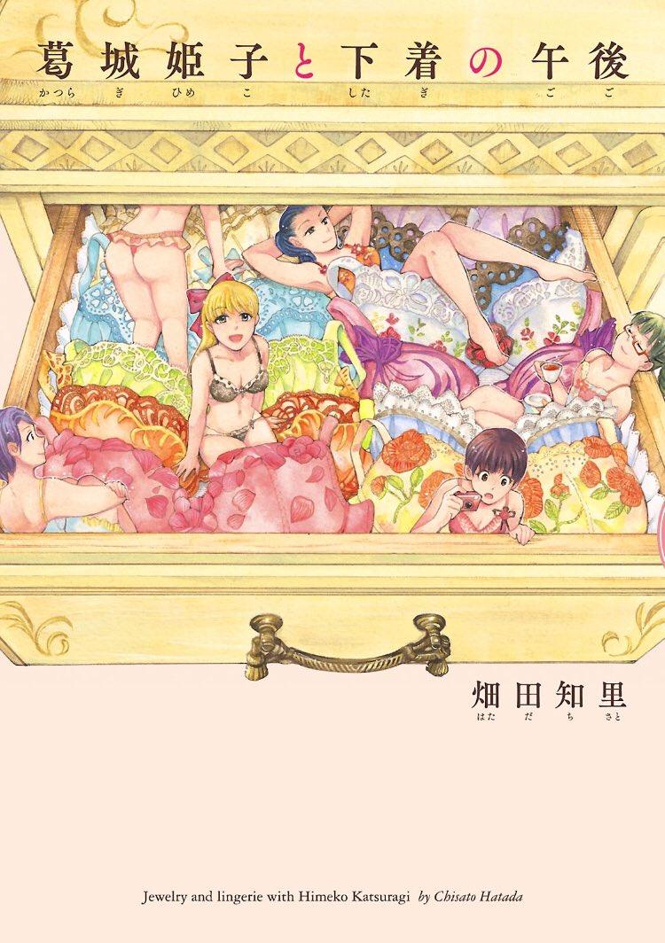 葛城姫子と下着の午後 (ビームコミックス)