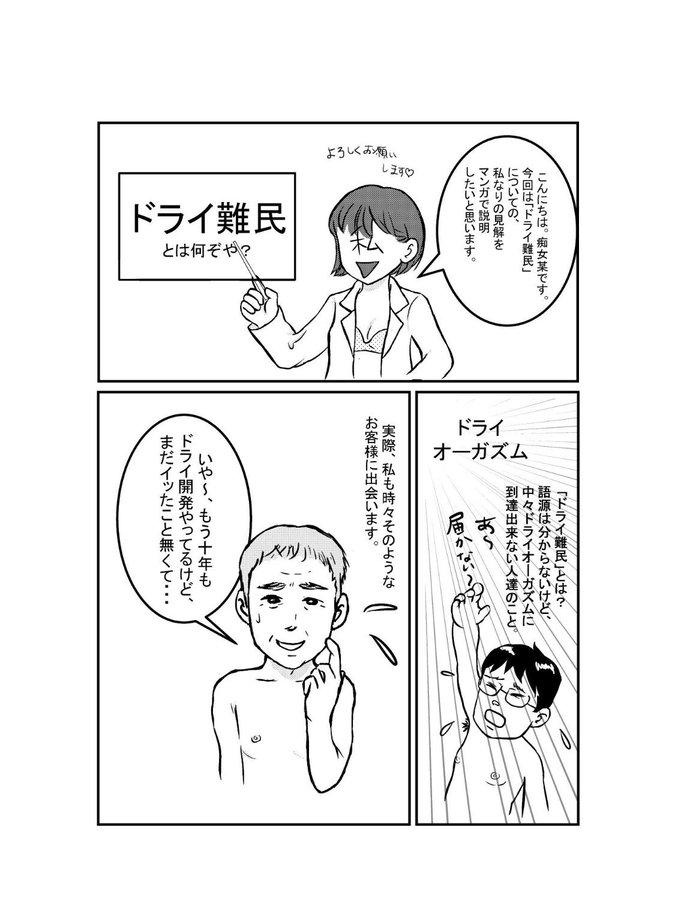 M性感痴女様が描いたドライオーガズム難民に読んでほしい「ドライ難民さんへのアドバイス」漫画