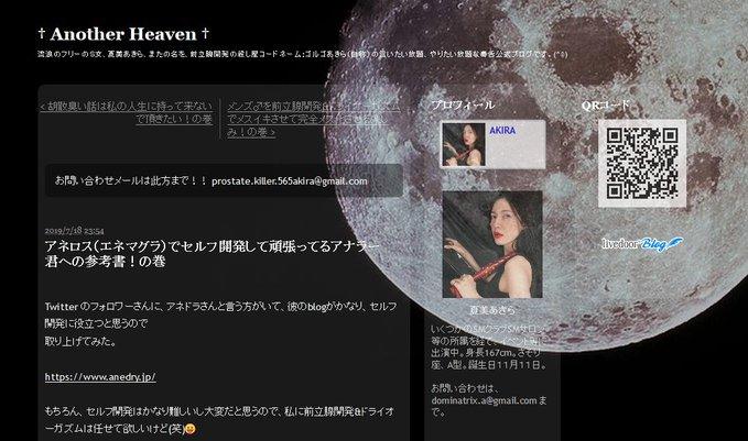 夏美あきらさんの『Another Heaven』で『アネドラ』を紹介して頂きました