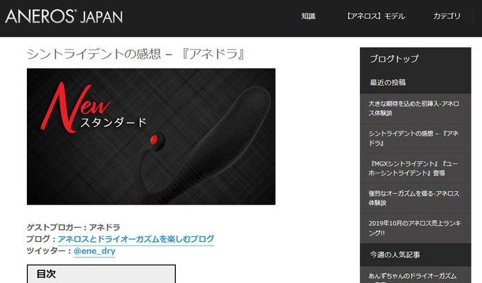 アネロスジャパン公式ブログにて「アネロスMGXシントライデント」と「アネロスユーホーシントライデント」の記事を書かせて頂きました