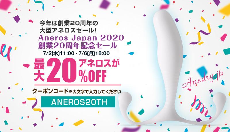 【7/2~7/6セール開催】最大20%OFF「アネロスジャパン創業20周年記念セール」情報まとめ。2020年の最新アネロス事情も紹介