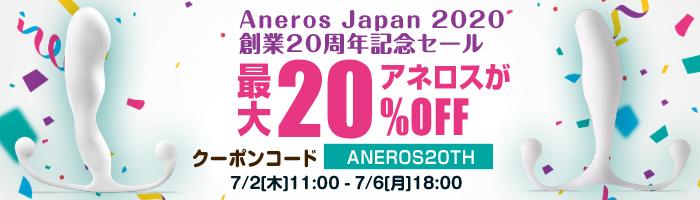 アネロスジャパン創業20周年セール