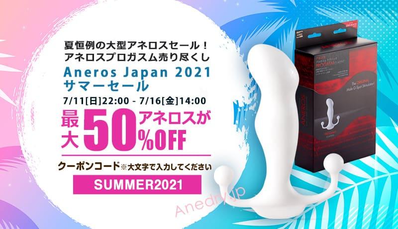 【7/11~7/16セール開催】最大50%OFF「アネロスジャパンサマーセール2021」情報まとめ。アネロスプロガスムが今回で売り尽くしに