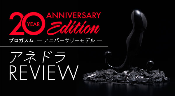 アネロスジャパン公式ブログにて『アネロスプロガスムアニバーサリーモデル』記事を書かせて頂きました